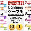 iPhone6対応 カラフル 全10色 USB-Lightningケーブル 1m