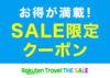 楽天トラベル 半額以下の旅行が満載 THE SALEを開催中!