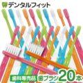 [スーパーSALE] 歯科専売 歯ブラシ Ci700(10本)とCi702(10本) 合計20本セット