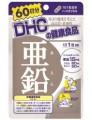 DHC 亜鉛 60日分 60粒 サプリメント