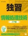 アマゾン Kindleストア 翔泳社「IT&福祉資格書」「コンピュータ書」「ビジネス書」 40%割引セール