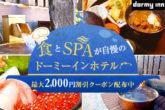 楽天トラベル ドーミーインホテル 最大2,000円割引クーポン配布中