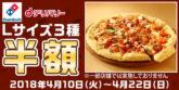 dデリバリー 出前最大半額キャンペーン!ピザも半額!寿司も半額!掲載店舗多数!8月27日迄!