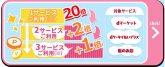 dポイント春のスーパーチャンス!キャンペーンでdポイントが最大26倍!「ノジマオンライン」「ひかりTVショッピング」など対象ショップで20倍!