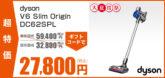 Dyson V6 Slim Origin DC62 SPL コードレスクリーナー