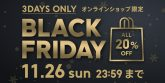 [メガネ通販] JIN's オンラインショップ BLACK FRIDAY SALE!一部人気商品が最大40%OFF!