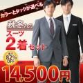 紳士服コナカ 最大82%OFF カラーが選べる!秋冬物スーツ2着セット