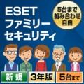 ESET パーソナル セキュリティ ダウンロード3年版 3,000円 Windows・Mac・Android 5台まで