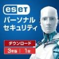 ESET パーソナル セキュリティ 1台 3年版 パッケージ版 表示価格からさらに10%OFF 超激安特価