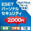 ESET ファミリー セキュリティ 1台 3年版 10万本限定 ダウンロード版