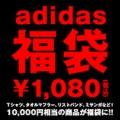 adidas サッカー日本代表 10,000円相当 福袋