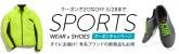 アマゾン アウトドア&スポーツウェア&シューズ 2点以上購入時 30%OFF