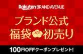 Rakuten BRAND AVENUE ポイント10倍, 最大50%ポイントバック!Autumn SALE開催中!nano・universe×西川ダウン 40%OFFセールも!