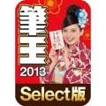 筆王2013 Select版 ダウンロード