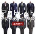 紳士服コナカ 「選べる」メンズスーツ1着福袋 4,312円 送料込 超激安特価