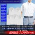 紳士服コナカ COOL BIZ 白無地 ノーアイロン 半袖ワイシャツ 5枚セット