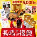 楽天市場 長崎県産品に使える30%OFFクーポン配布中!大人気 巣ごもり用おやつ&麺類セット福袋が3,500円 送料無料など!