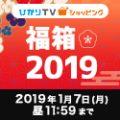 ひかりTVショッピング 2017年福箱 パソコン・家電・生活雑貨やブランド品など 販売中