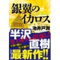 半沢直樹シリーズ 最新刊 銀翼のイカロス 実質36円(ポイント99倍)