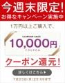 グラムール セールス 週末限定  1万円以上で1万円分のクーポン プレゼント中!