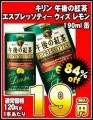 キリン 午後の紅茶 エスプレッソティー ウィズ レモン 190ml缶×30本