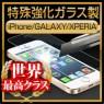 iPhone / GALAXY / Xperia対応 強化ガラス製 耐衝撃保護フィルム