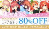 電子書籍ストア BOOK☆WALKER 新規会員限定「かぐや様は告らせたい」が最新13巻まで80%OFF!