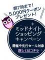 グラムール セールス 1万円以上購入で、5,000円分クーポンプレゼントキャンペーン