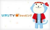 「ひかりTVショッピング」で使える5,000円分クーポンが2,500円