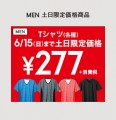 GU オンラインショップ Tシャツ