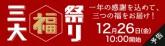 12月26日10時~GUNZE グンゼ 福袋三大まつり 福袋など 販売開始!