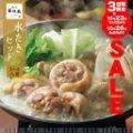 [SALE] 博多華味鳥の水炊き3〜4人前セット 3,999円 送料込 超激安特価