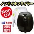 Hanwha NOF 油を使わず揚げ物が作れる ノンオイルフライヤー