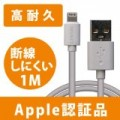 Hanwha UMA-USBLTN10CW Apple認証 高耐久 ライトニングUSBケーブル 100cm