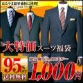 紳士服はるやま 春夏 アウトレットスーツスーツ 限定福袋