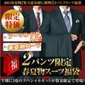 紳士服はるやま 洗える ビジネススーツ