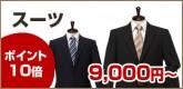 紳士服はるやま 楽天市場店 全品ポイント最大20倍 お買い物マラソン