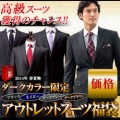 紳士服はるやま 楽天市場店 アウトレット スーツ 7,000円 送料込