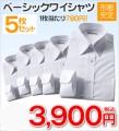 紳士服はるやま 楽天市場店 ワイシャツ5枚セット 3,900円 送料込 超激安特価