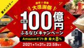 ふるさと納税サイト「ふるなび」 寄附1件につき1,000pt分のAmazonギフト券を全員にプレゼント中!