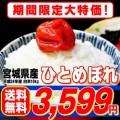 平成24年 宮城県産 白米 ひとめぼれ10kg