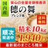 国内産 複数原料米 10割 穂の舞 精米 10kg