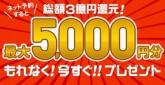 ホットペッパー ネット予約した方全員に最大5,000円分のポイントがもらえるキャンペーン開催中!