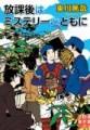 アマゾン Kindleストア 実業之日本社文庫4周年記念フェア 50%OFF