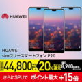 HUAWEI P20 5.8型 SIMフリースマートフォン