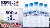 ICEFIELD 超軟水 500ml×24本