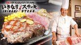 「いきなり!ステーキ」で使えるプリペイド機能付き「肉マイレージ」 5,000円分+カード発行料相当額108円