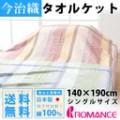 ロマンス小杉 今治 タオルケット シングルサイズが半額 3,240円 着後レビューで送料込 超激安特価