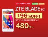 楽天モバイル ZTE Blade E01 380円,MediaPad T1 7.0 LTE 480円など最大96%OFF 冬の特価セール 開催中