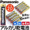 Panasonic 単3形/単4形 アルカリ乾電池 20本パック